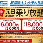 「元日・JR西日本乗り放題きっぷ2020」で伊丹からどれだけ乗れる?