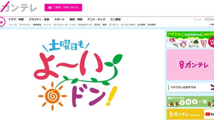 12月7日のカンテレ「土曜日もよ~いドン!」で西猪名公園の伝説のロケが再び!
