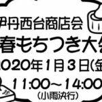 1月3日(金)は西台商店会の恒例もちつき大会!