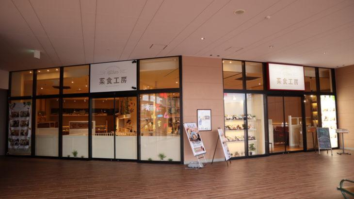 オアシスタウン伊丹鴻池に「菜食工房カフェ」がオープン。「北海道レストラン 知床漁場」と「ステーキハウス#29」のあと