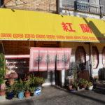 鈴原町の中華料理「紅蘭」が12月29日で閉店。古き良き町の中華店がひとつ消える…