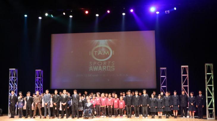 伊丹のアスリートが集結!「ITAMI SPORTS AWARDS 2019」に行ってきた