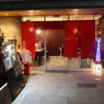 酒蔵通りの本泉寺和音に曜日限定バーがオープン!