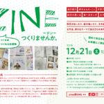 12月21日(土)にことば蔵でzineのワークショップを開催!