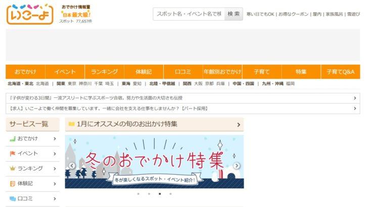 2019年の兵庫県「家族でおでかけ人気年間ランキング」に西猪名公園が選ばれてる