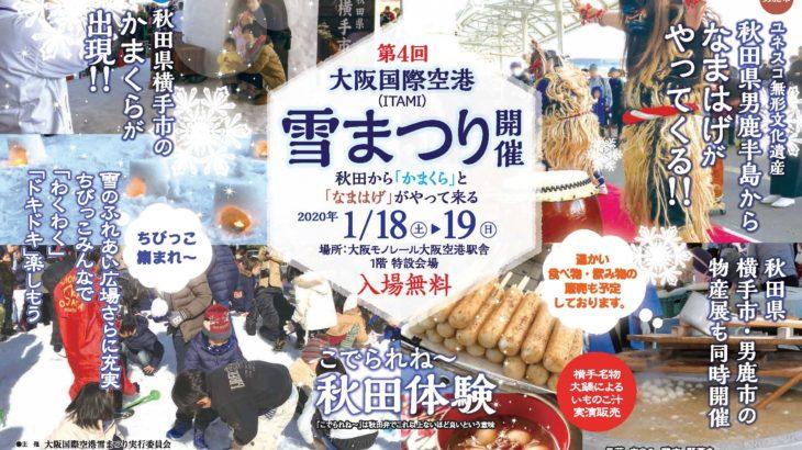 かまくらとなまはげがやって来る!「大阪国際空港雪まつり」は1月18・19日開催