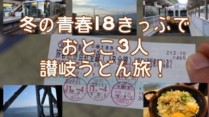 青春18きっぷでおとこ3人讃岐うどん旅!【伊丹から1000円旅・特別編】