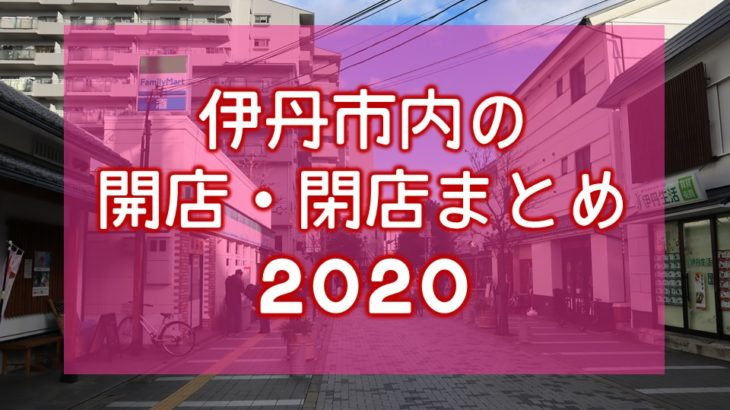 伊丹市内の開店・閉店情報まとめ2020(日付順)