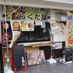 三軒寺前広場の「串かつ・ポテト専門店 らくだ屋」が1月13日で閉店