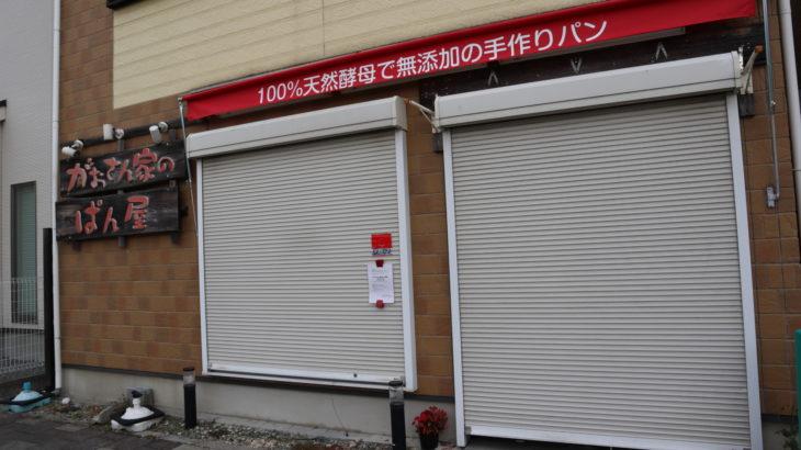 昆陽東の「がおさん家のぱん屋」が休業してる。現在は曜日数量限定で営業