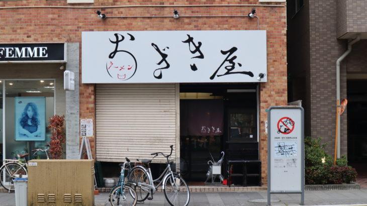 西台の「ラーメンおざき屋」がリニューアルする模様。1月21日開店予定