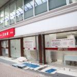 ViVa伊丹の「美粧館」がリニューアルのため臨時休業中。1月18日オープン
