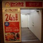 阪急伊丹ボントンビルの「ジャンカラ」が24時間営業に変わってる