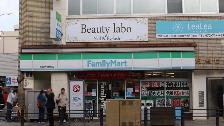「ファミリーマート阪急伊丹駅前店」が店舗改装のため2月6日から一時閉店。再オープンは2月18日