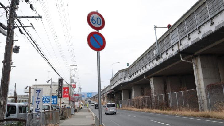 伊丹市内の国道176バイパスの最高速度が60キロに変わってる