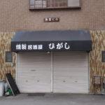 中央6丁目の「燻製居酒屋ひがし」が移転のため1月31日で一時閉店。2月に再オープン