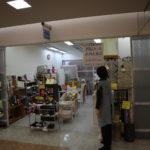 アリオ1の「中井家具」が1月31日で閉店