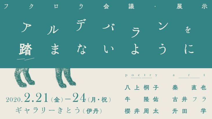 ギャラリーきとうで詩歌作品とアートのコラボ展示「アルデバランを踏まないように」開催!(2月21日~24日)