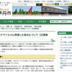 伊丹市が新型コロナウイルスに関する情報を発信中