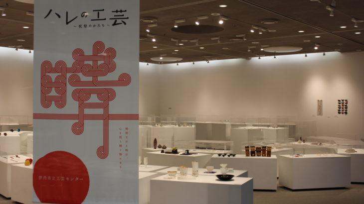 伊丹市立工芸センターで「ハレの工芸〜祝祭のかたち」展が開催中(2月24日まで)