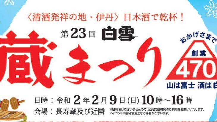 【速報】2月9日の「白雪蔵まつり」が開催中止に!新型コロナウイルスの影響で