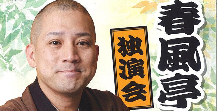 いま最もチケットの取れない落語家が伊丹へやってくる!「春風亭一之輔独演会」 2/22チケット販売開始!