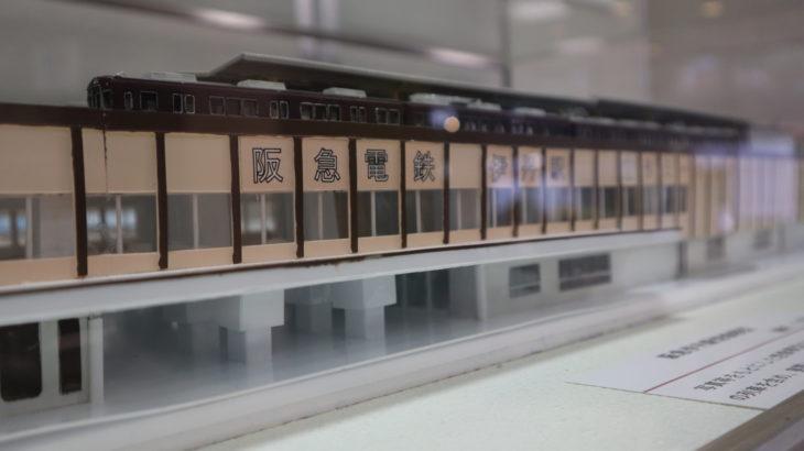 伊丹市立博物館に昔の阪急伊丹駅のジオラマが展示されてるので見てきた