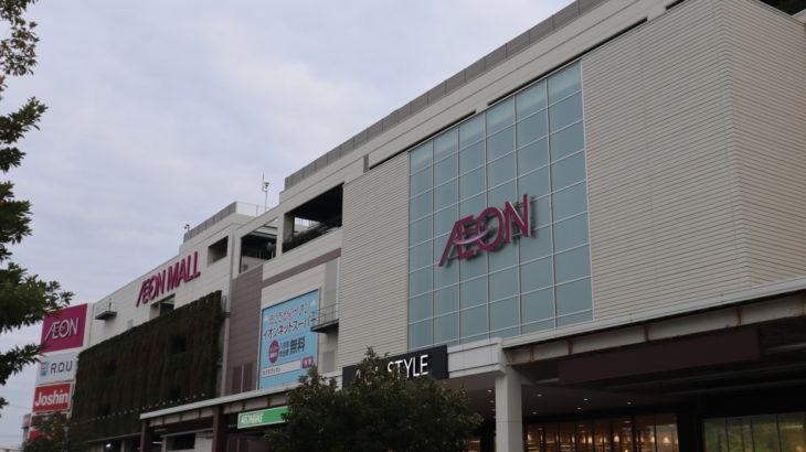 イオンモール伊丹昆陽の「MALE&Co.(メイル&コー)」が2月16日で閉店