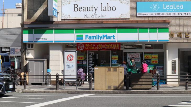 「ファミリーマート阪急伊丹駅前店」がリニューアルオープンしてる