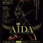 今年もチケット完売!第34回伊丹市民オペラ定期公演『アイーダ』を味わうチャンスはまだある!?