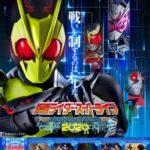 大人気!『仮面ライダースーパーライブ2020』のチケットは3月16日販売開始!