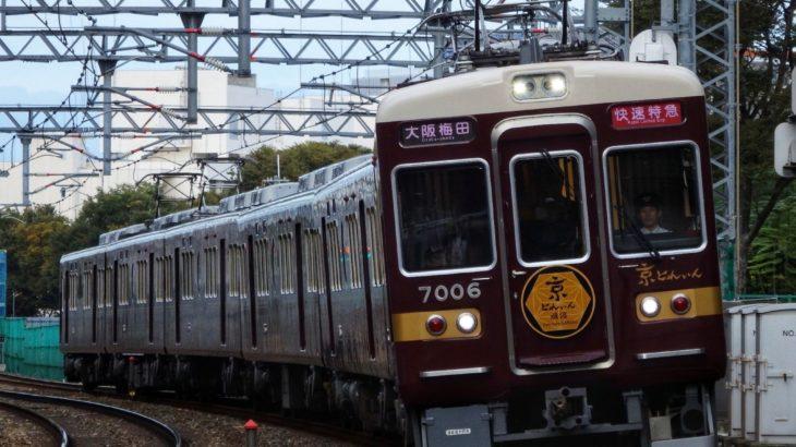 この春は阪急の西宮北口~嵐山直通特急は運行されないみたい