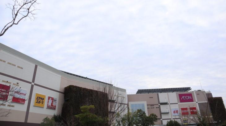 イオンモール伊丹昆陽に鳥料理専門店の「鳥さく」がオープンしてる