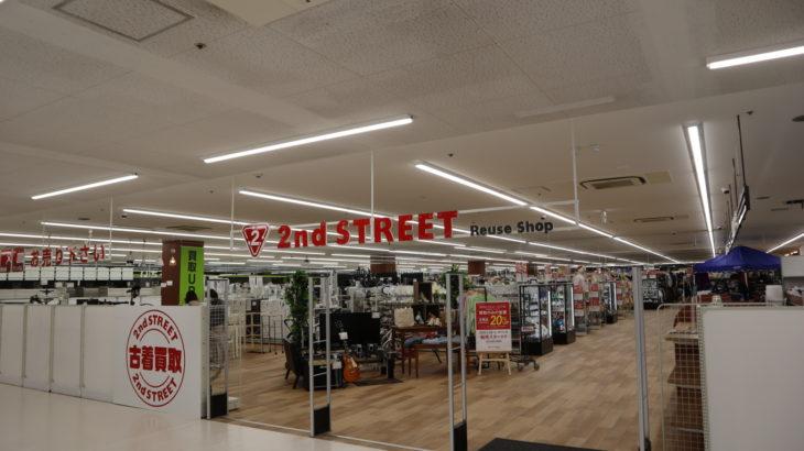 北伊丹のエディオン伊丹店2Fに「セカンドストリート伊丹北店」がオープンしてる。3月27日までは買取のみ営業