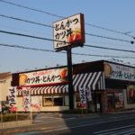 瑞穂町に「かつ満」っていうとんかつ店がオープンしてる。「フジオ軒」のあと