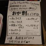 伊丹ショッピングデパートの「cafe Mon&Mon Cachette」が親子向けサービス「おか割」始めてる★4月8日まで延長