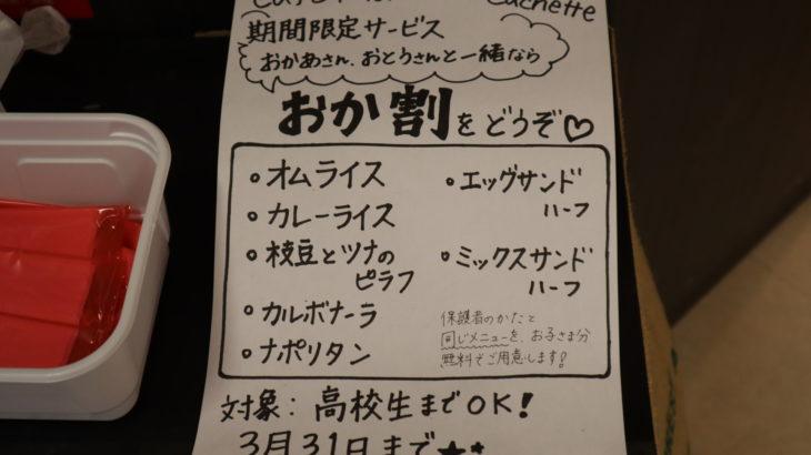 伊丹ショッピングデパートの「cafe Mon&Mon Cachette」が親子向けサービス「おか割」始めてる。3月31日まで