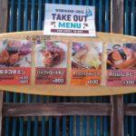 伊丹市内でテイクアウトやってる飲食店探してみた