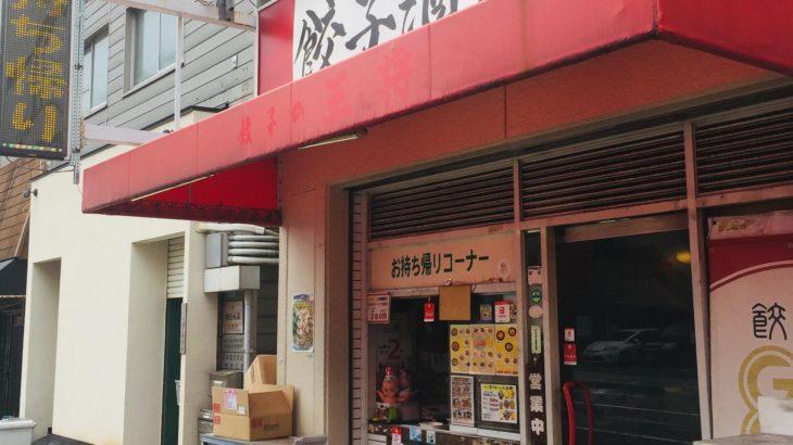 伊丹市内でテイクアウトができる飲食店・その②