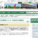 市内公共施設の臨時休業期間が5月6日まで延長に。屋外施設も閉鎖に