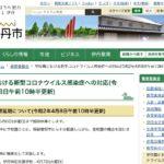 【4月8日更新】伊丹市立の学校・幼稚園の休校期間が5月6日まで延長に。始業式と入学式のみ実施に