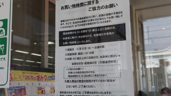 コープこうべが開店から30分間を高齢者など専用の買い物時間にする模様。4月8日から