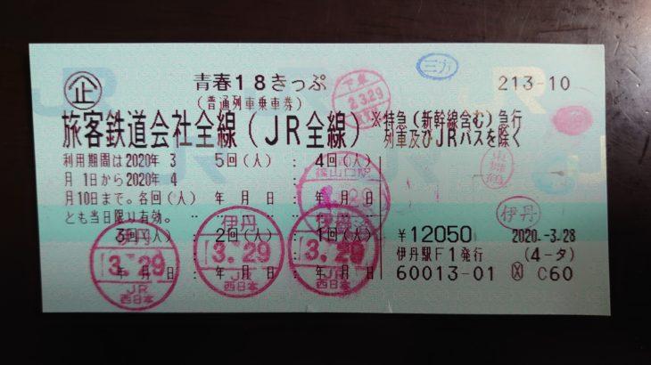 【伊丹から0円旅~想像だけで旅しよう】伊丹から青春18きっぷ1回分でどこまで行ける?~東海道・東北編
