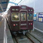 阪急伊丹線の阪急最古参車両がついに引退~3000系ミニストーリー