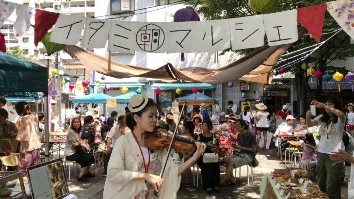 イタミ朝マルシェが6月21日(日)開催!