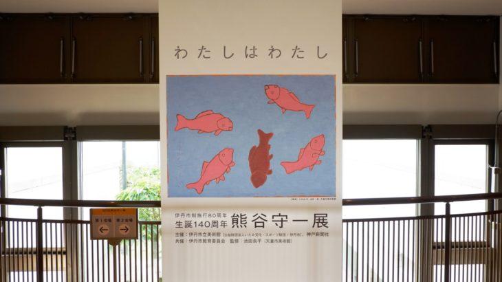 リポート|伊丹市立美術館「生誕140周年 熊谷守一展 わたしはわたし」