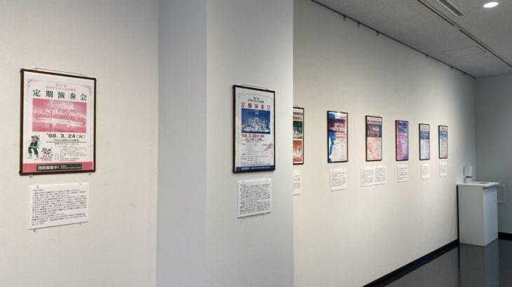 伊丹市少年少女合唱団 設立50周年記念「定期演奏会ポスター展」(ことば蔵1階ギャラリー)
