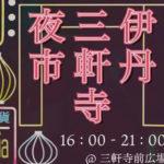 8月1日(土)開催『第5回伊丹三軒寺夜市』