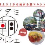 イベント情報|7月12日(日)第92回イタミ朝マルシェ