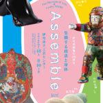 展覧会「Assemble 集積する技法と身体」(伊丹市立工芸センター)